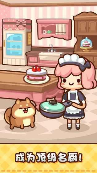 美食小厨神攻略大全 顶级名厨是这样养成的[多图]图片1