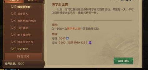万王之王3D嘉年华第一章攻略 嘉年华降临达成攻略[多图]图片2