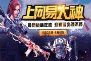 终结者2入驻网易大神:最新枪械皮肤、珍惜服饰任你领[多图]