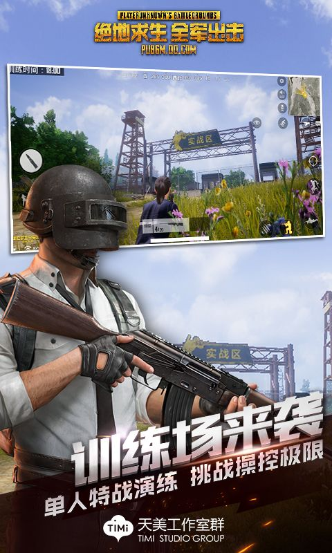 绝地求生全军出击腾讯游戏内测版图4: