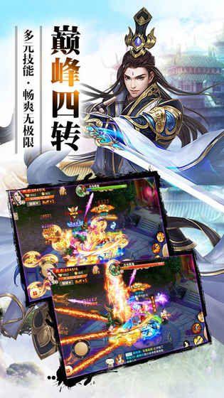 明月剑忆寒游戏公益服满v版下载图4: