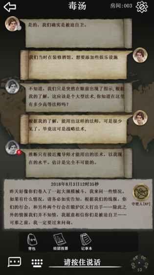 克苏鲁的卷轴手游官网版安卓版下载安装地址图2: