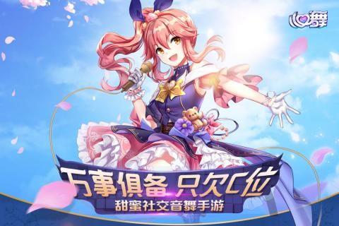 心舞游戏官方网站下载正式版图1: