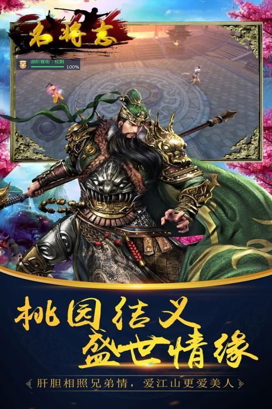 名将志手游官网版下载最新版图3: