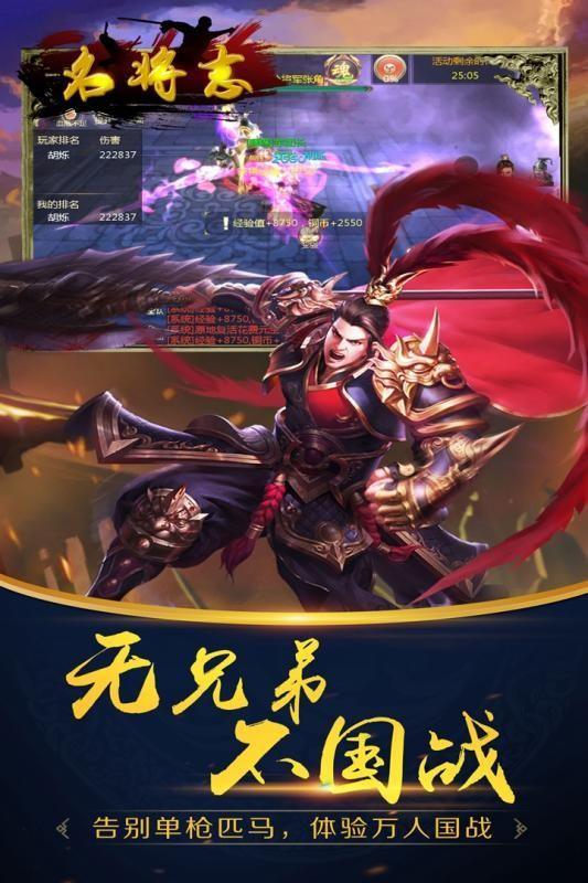 名将志手游官网版下载最新版图1: