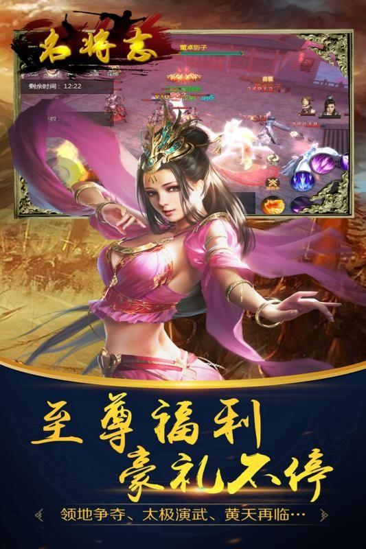 名将志手游官网版下载最新版图2: