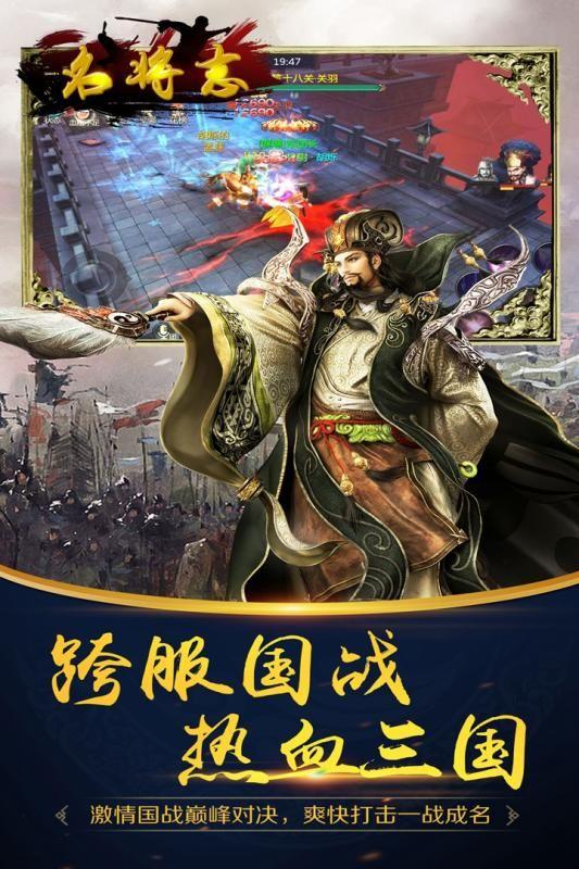 名将志手游官网版下载最新版图5: