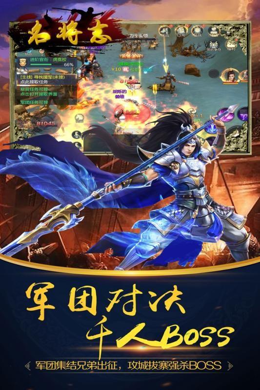 名将志手游官网版下载最新版图4: