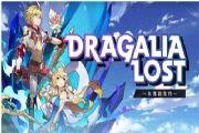 Cygames任天堂强强合作:失落的龙约9月27日发售[多图]
