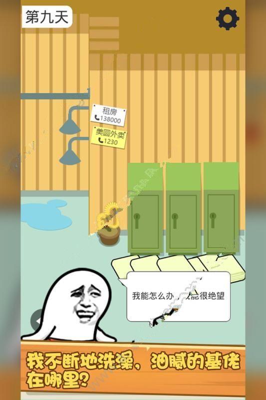 肥皂大解谜游戏图1