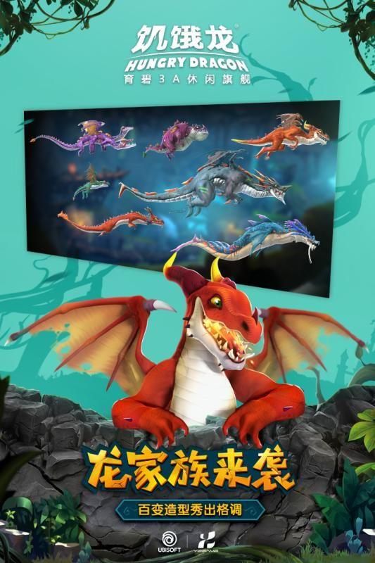 饥饿龙无限金币安卓游戏中文修改版图1: