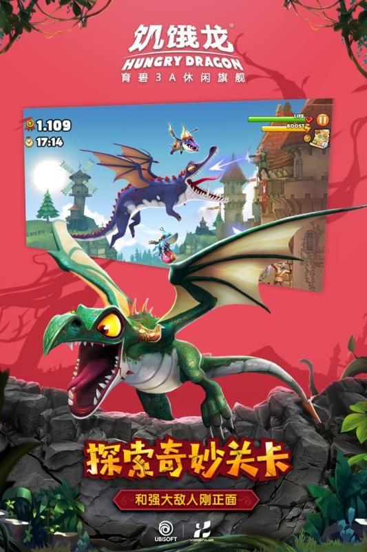 饥饿龙无限金币安卓游戏中文修改版图2: