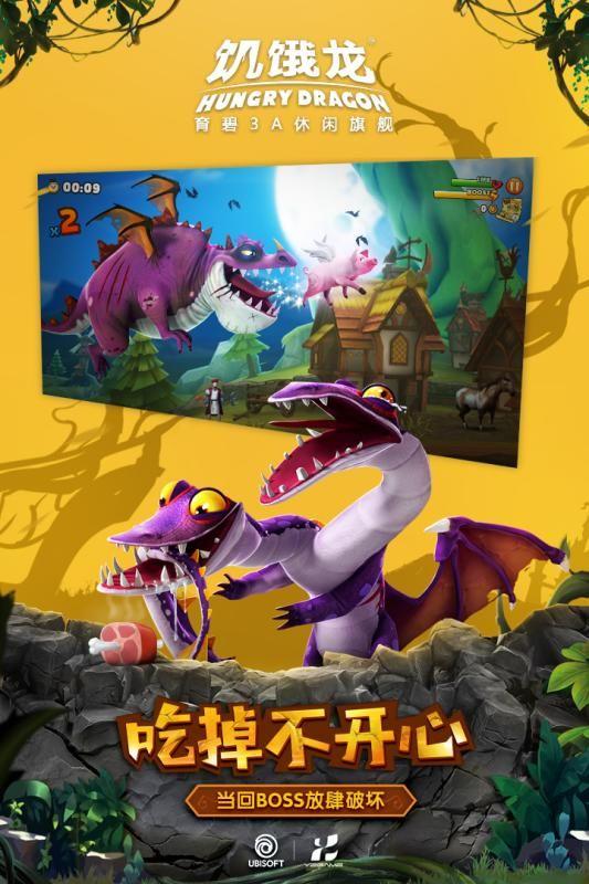 饥饿龙无限金币安卓游戏中文修改版图4: