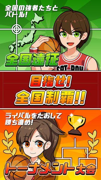 桌面篮球手机游戏官方版图5: