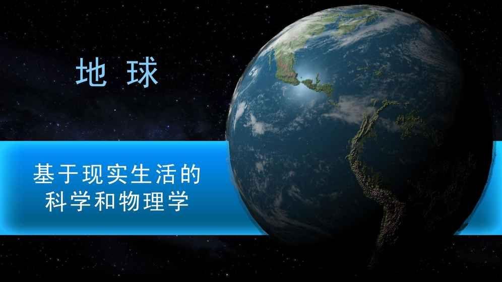 行星改造评测:宇宙模拟经营游戏[多图]图片3