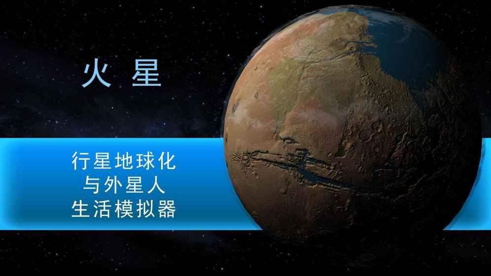 行星改造评测:宇宙模拟经营游戏[多图]图片2