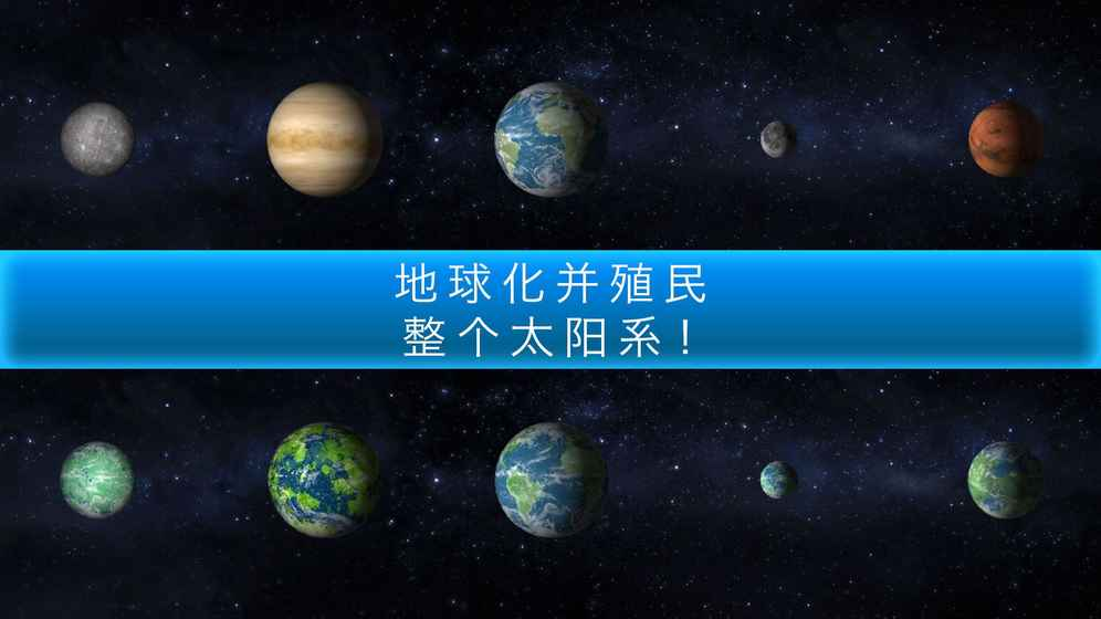 行星改造评测:宇宙模拟经营游戏[多图]