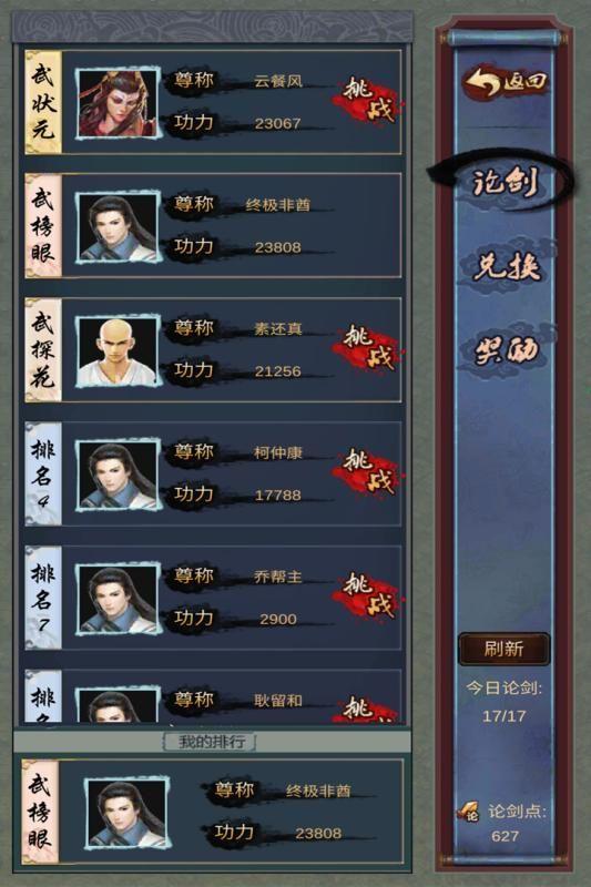 古今江湖无限元宝修改最新版图3: