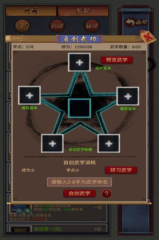 古今江湖无限元宝修改最新版图4: