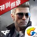 穿越火线枪战王者1.0.45官方最新更新版游戏下载