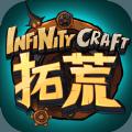 拓荒手游官方网站版下载测试地址(Infinity Craft) v1.0