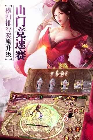 八部天龙游戏官方网站下载安卓版下载图1:
