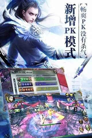 八部天龙游戏官方网站下载安卓版下载图3: