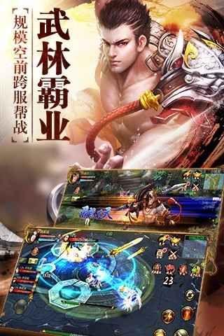 八部天龙游戏官方网站下载安卓版下载图4: