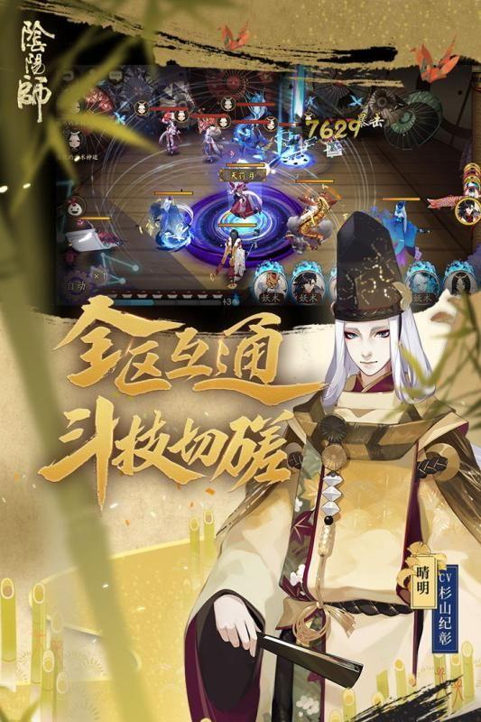 网易阴阳师羁绊之诗官方网站下载最新版图2: