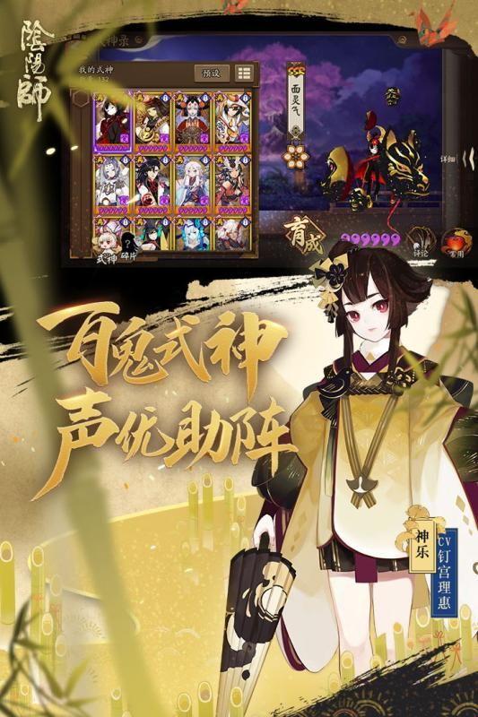 网易阴阳师羁绊之诗官方网站下载最新版图3: