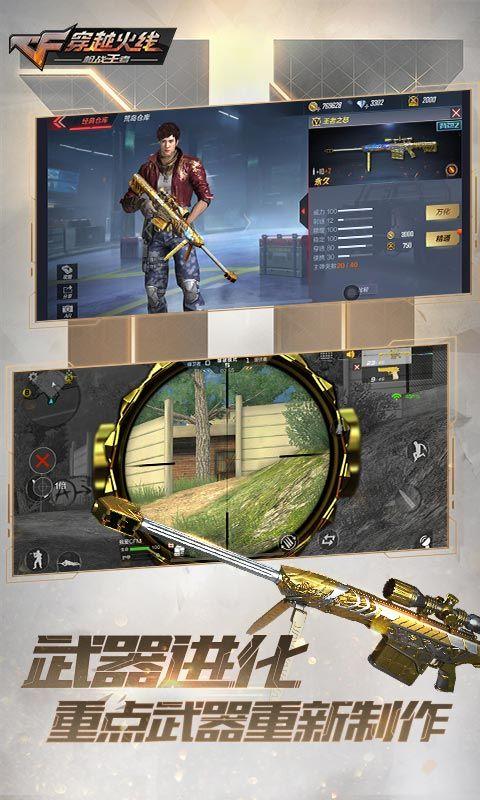 穿越火线:枪战王者吃鸡新版本官网下载图2: