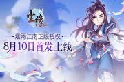 寻仙觅妖奇遇卡牌手游 《尘缘》8月10日首发上线[多图]