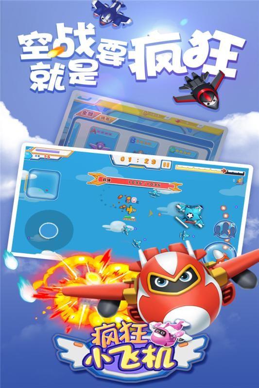 疯狂小飞机安卓版图1