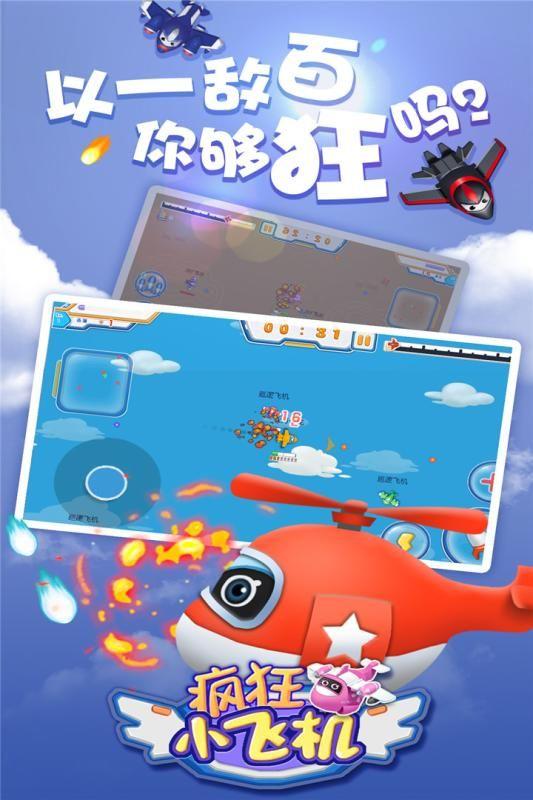 疯狂小飞机安卓版图3