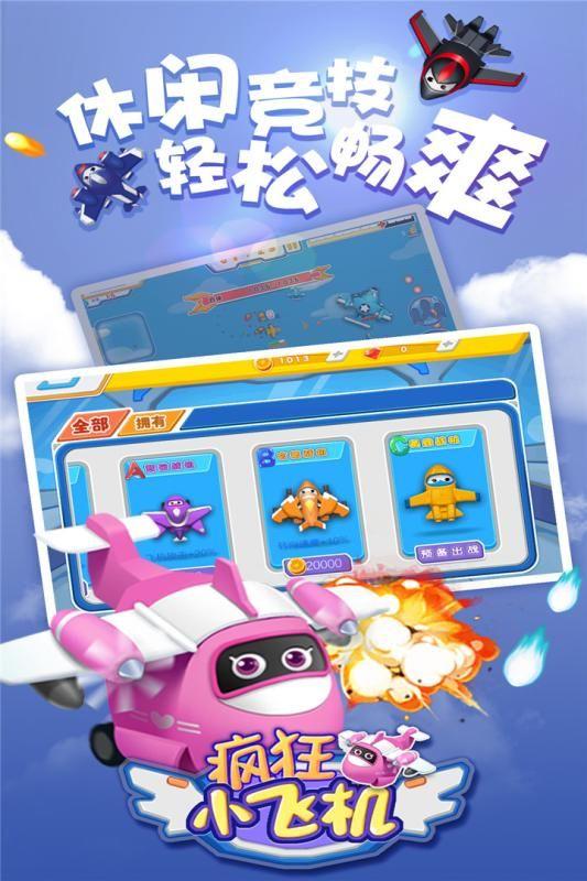 疯狂小飞机安卓版图4