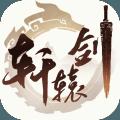 轩辕剑龙舞云山官网版