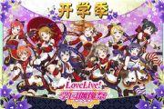 Love Live!学园偶像祭9月活动开启:开学季活动新番登场[多图]