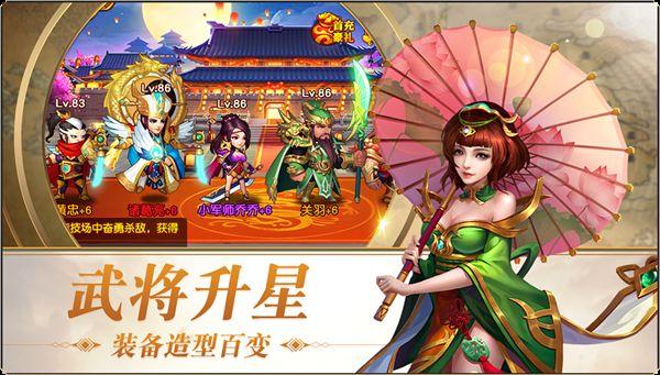 6kw三国志名将令游戏官方网站下载正式版图3: