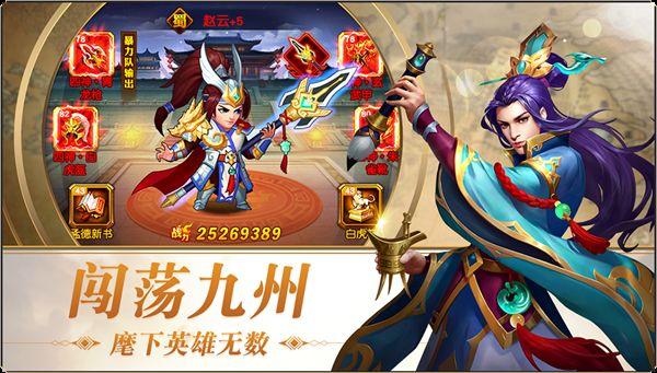 6kw三国志名将令游戏官方网站下载正式版图4: