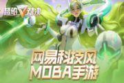 《超维对决》9月底全平台公测 科技风CG预告片首曝[多图]