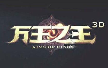 万王之王3D9月13日更新公告 新团队副本上线[多图]图片1