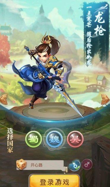 三国无双版游戏官方网站下载正式版图3: