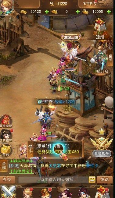 三国无双版游戏官方网站下载正式版图4: