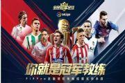 FIFA足球世界VS全民冠军足球:腾讯为何紧抓足球游戏?[多图]