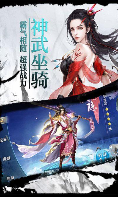 侠之剑官方网站下载最新正版地址图3: