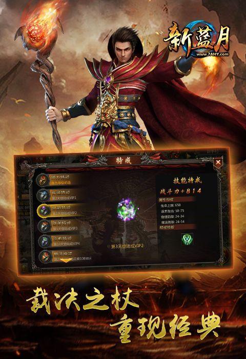 7A互娱新蓝月游戏官方网站下载正式版图4: