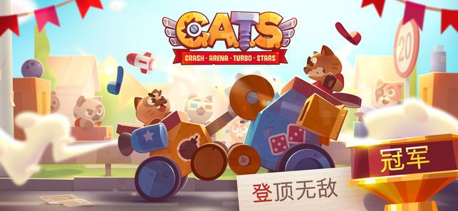 Gats战车大战IOS手游最新版官方网站下载图2:
