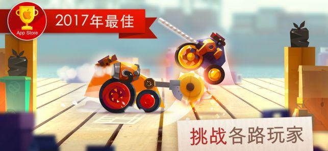 Gats战车大战IOS手游最新版官方网站下载图3: