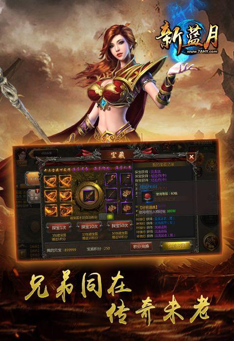 7A互娱新蓝月游戏官方网站下载正式版图3: