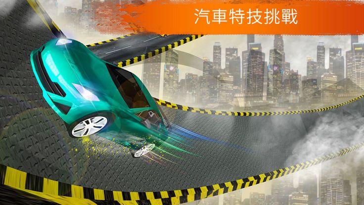 不可能的天空汽车驾驶模拟器图5